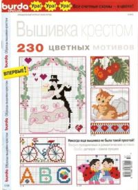 Журнал с детскими вышивками